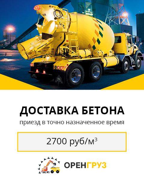 Бетон м200 купить в оренбурге жаростойкость бетона